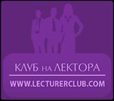 Клуб на лектора